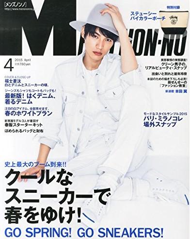 きれいめカジュアルファッション雑誌